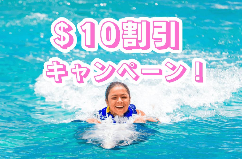 シーライフパークハワイ・10ドル割引キャンペーン