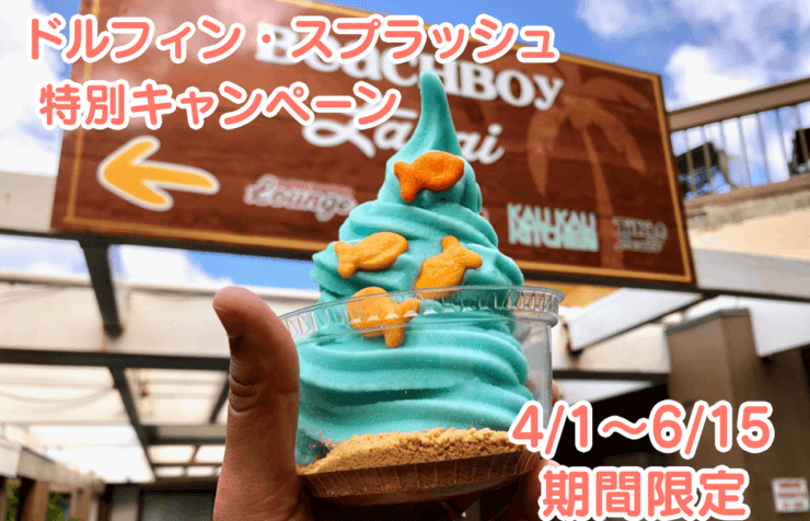 シーライフパークハワイ ・特別キャンペーン・アイスプレゼント